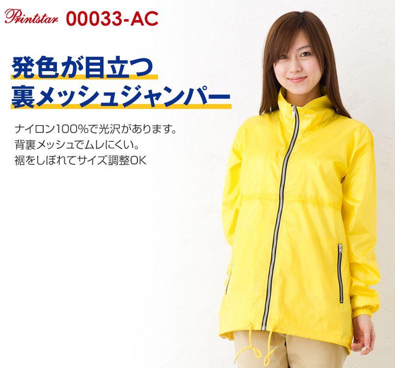 00033-AC アクティブコート(男女兼用)