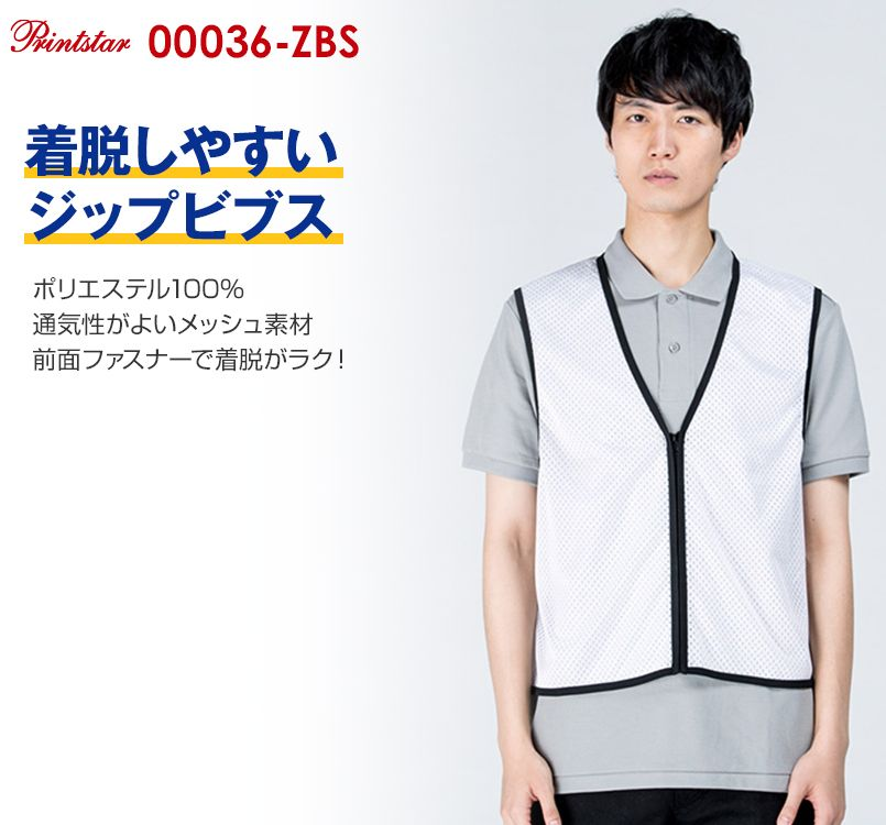 00036-ZBS ジップアップビブス(男女兼用)