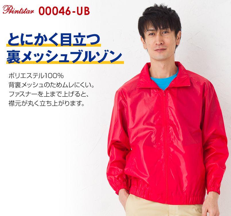 00046-UB ユーティリティブルゾン(男女兼用)