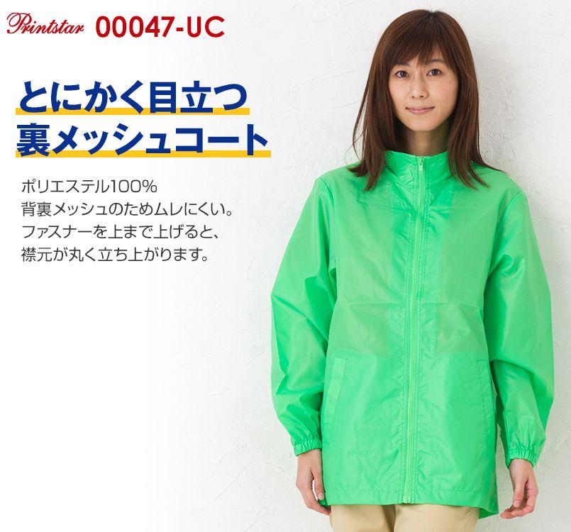 00047-UC ユーティリティコート(男女兼用)