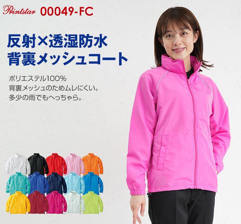00049-FC フードインコート(男女兼用)