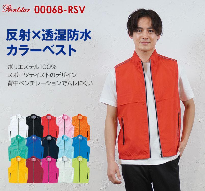 00068-RSV リフレクスポーツベスト(男女兼用)
