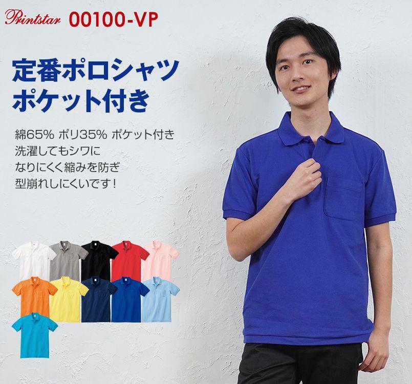 T/Cポロシャツ(ポケ付)(5.8オンス)