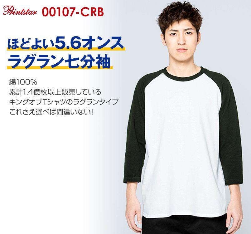 00107-CRB 5.6オンス ヘビーウェイトベースボールTシャツ(男女兼用) 3/4スリーブ