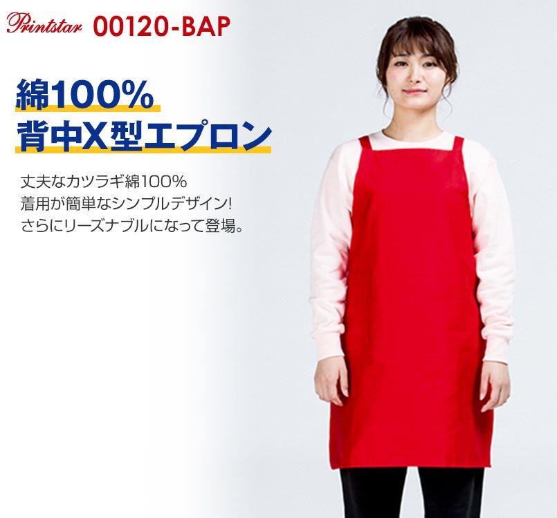 00120-BAP 胸当てベーシックエプロン X型(男女兼用)