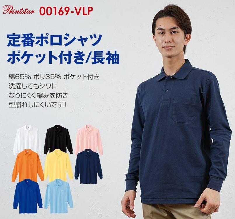 T/C長袖ポロシャツ(男女兼用)ポケ付き(5.8オンス)