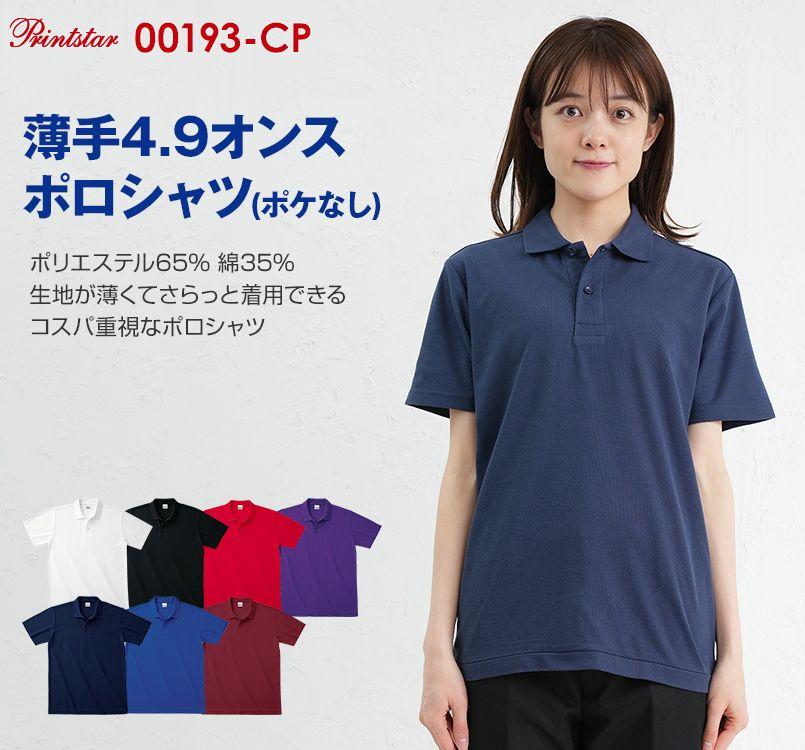 カジュアルポロシャツ(ポケ無し)(4.9オンス)
