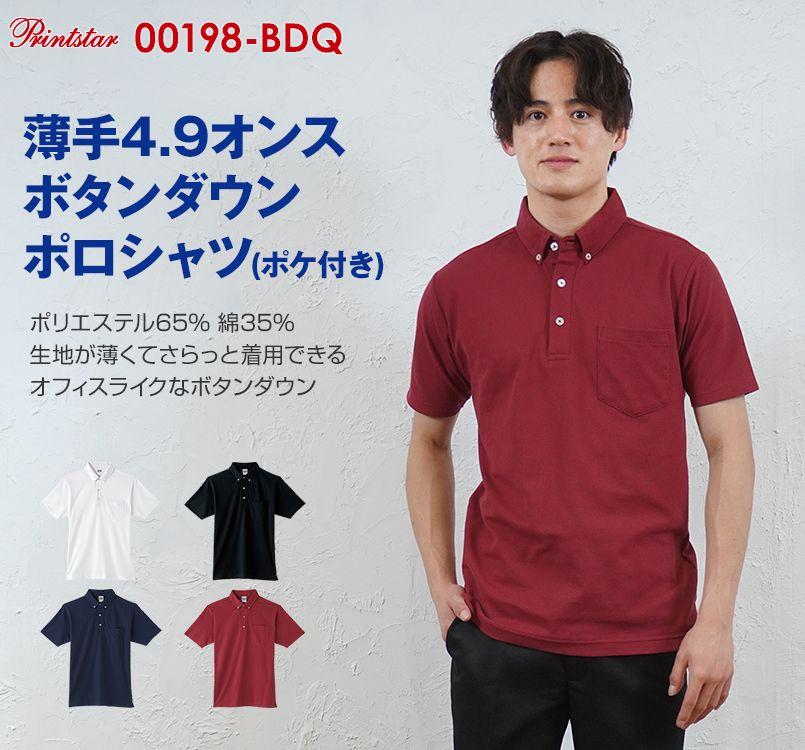 00198-BDQ 4.9オンス ボタンダウンポロシャツ(ポケット付)