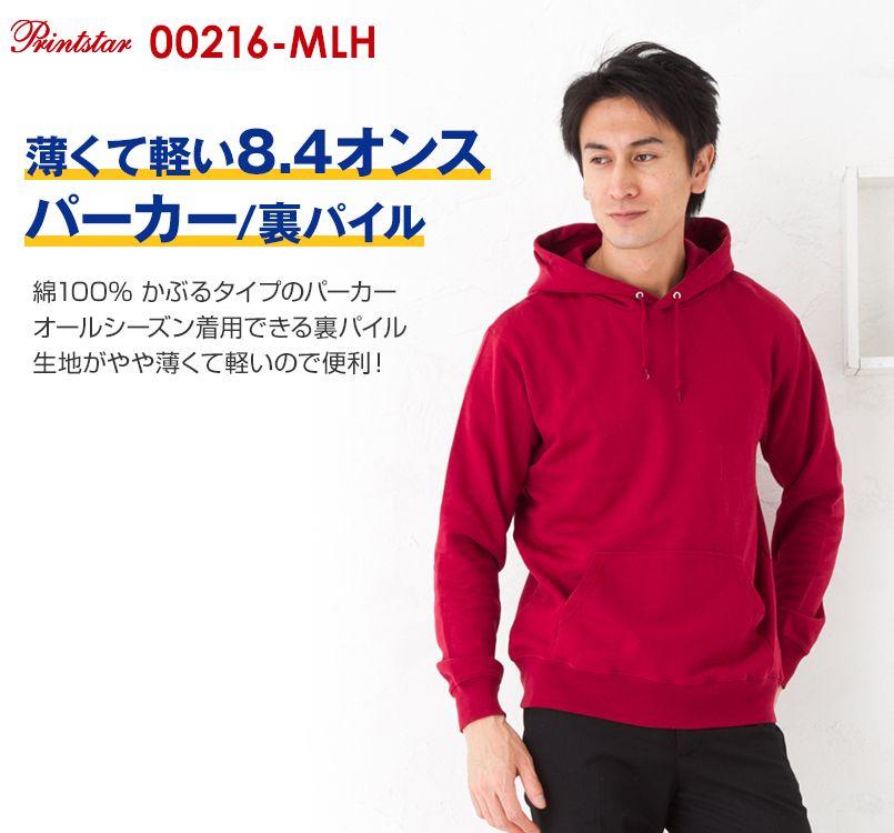 00216-MLH 裏パイル フーデッドライトパーカー(8.4オンス)(男女兼用)