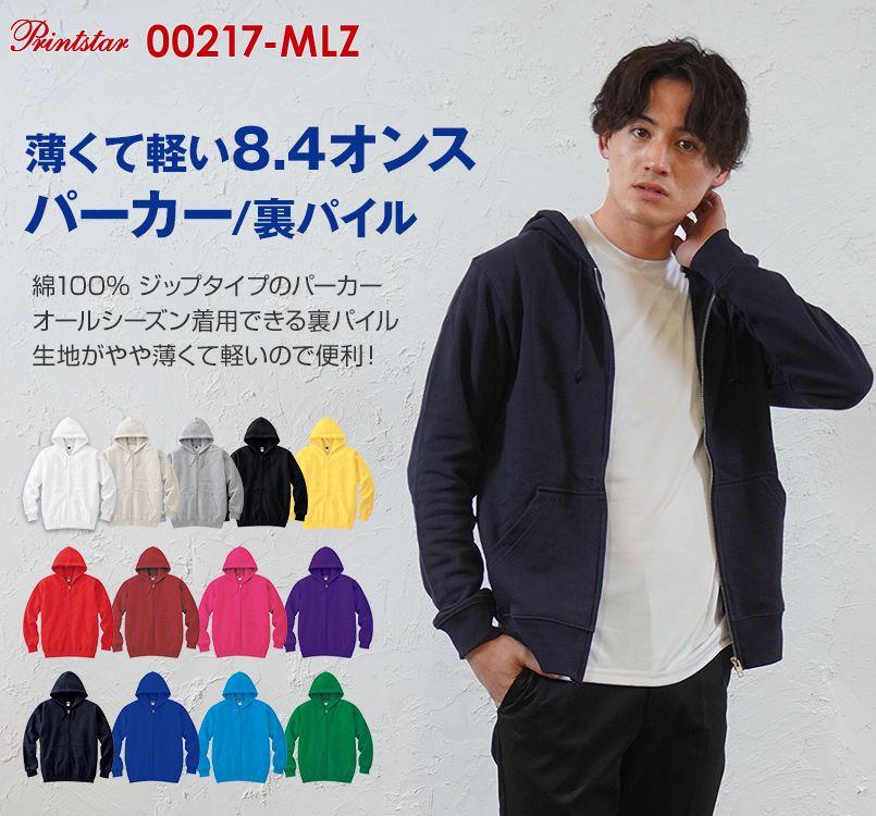 00217-MLZ 裏パイル ジップアップライトパーカー(8.4オンス)(男女兼用)