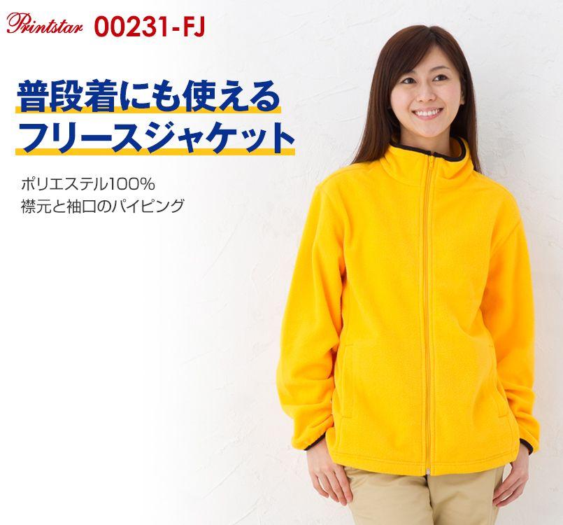 [在庫限り/返品交換不可]00231-FJ 軽防寒 フリースジャケット(男女兼用)