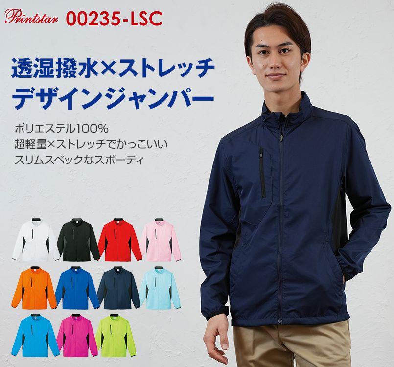 00235-LSC ライトストレッチジャケット(男女兼用)