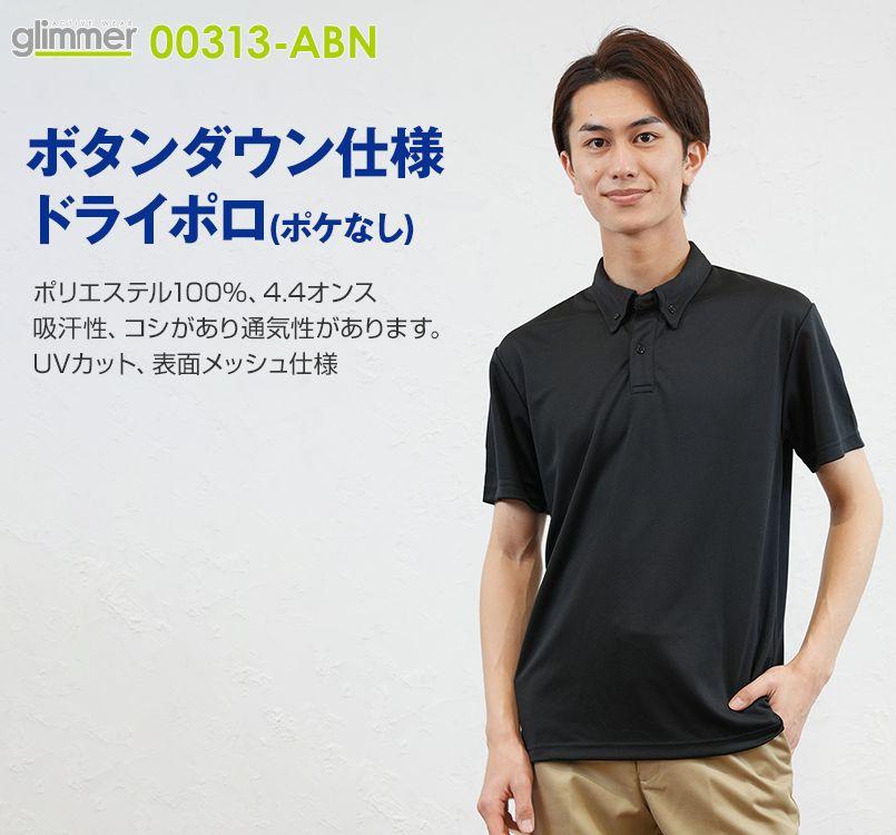 00313-ABN 4.4オンス ドライボタンダウンポロシャツ(ポケット無し)(男女兼用)