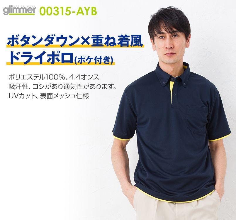00315-AYB 4.4オンス ドライレイヤードボタンダウンポロシャツ(男女兼用)