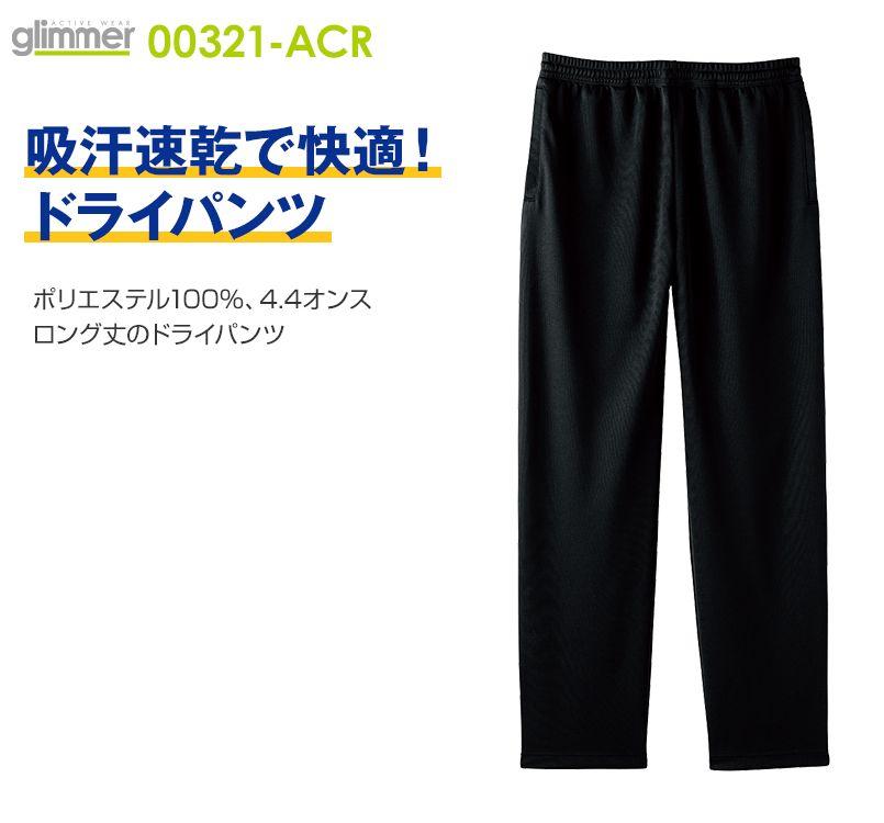 00321-ACR 4.4オンス ドライパンツ