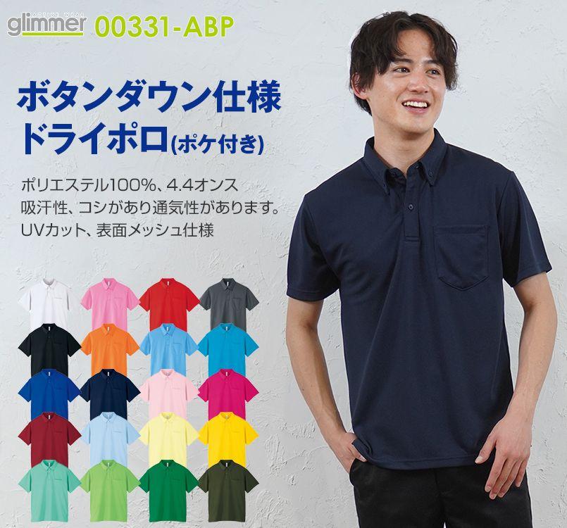 ドライ・ボタンダウンポロシャツ(4.4オンス)(ポケット有り)