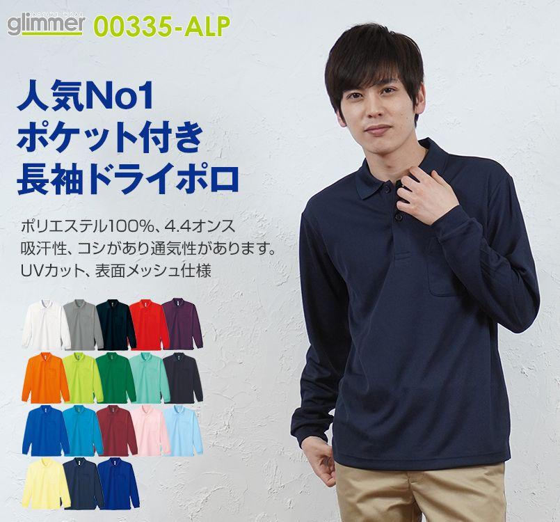 ドライ長袖ポロシャツ(ポケ付)(4.4オンス)