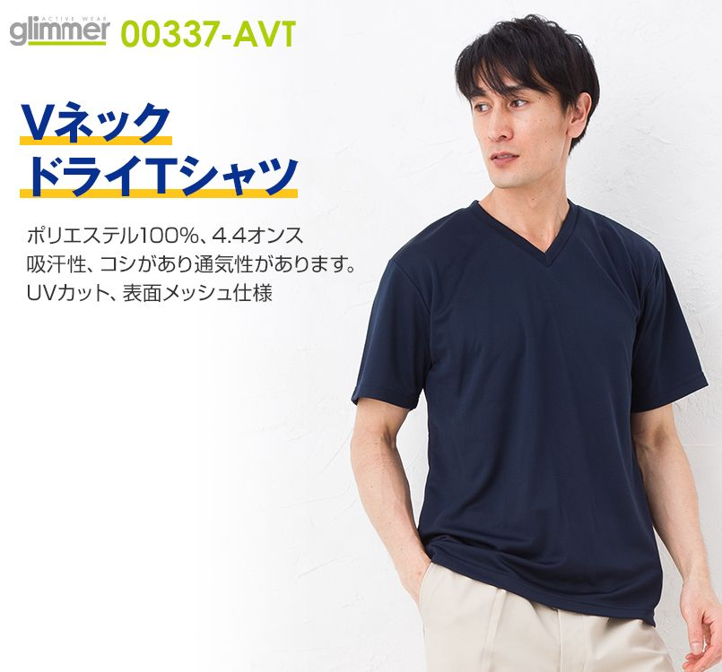 00337-AVT ドライVネックTシャツ(4.4オンス)(男女兼用)