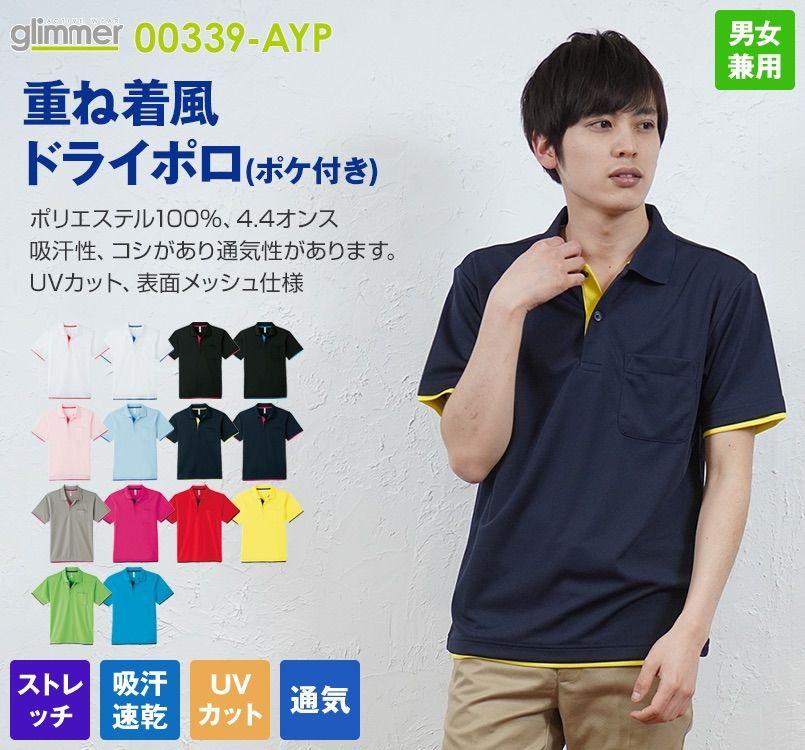 ドライ レイヤードポロシャツ(4.4オンス)