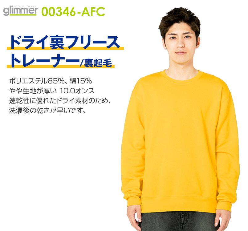 00346-AFC 10.0オンス ドライ裏フリーストレーナー