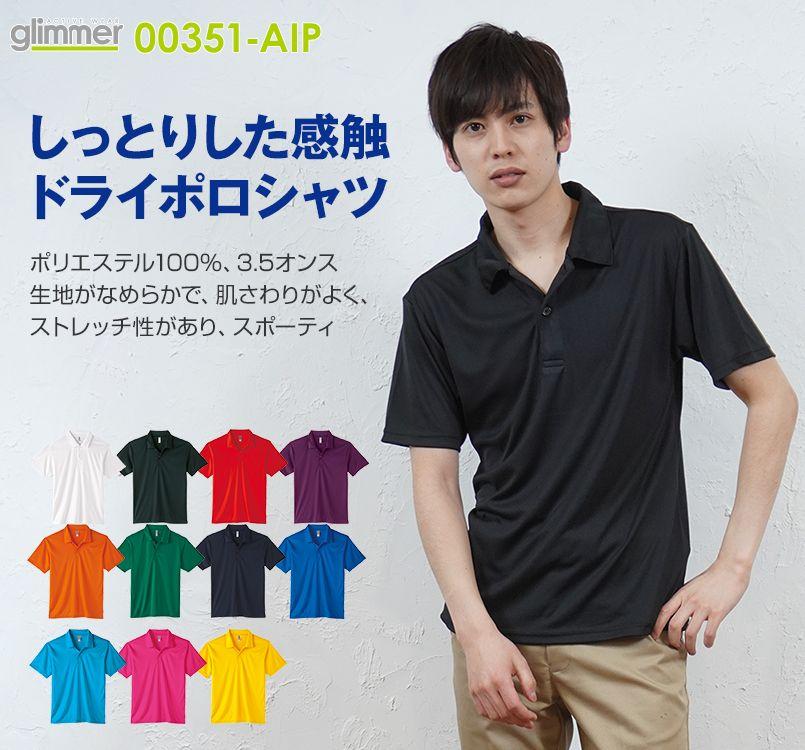 3.5オンス インターロックドライポロシャツ(男女兼用)