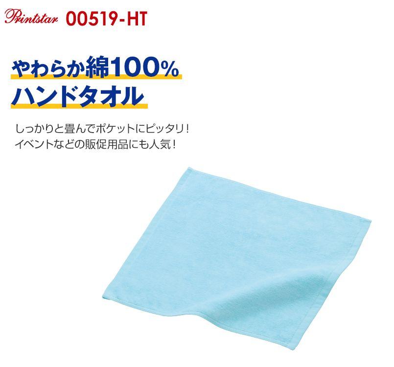 00519-HT ハンドタオル(140匁シャーリング)