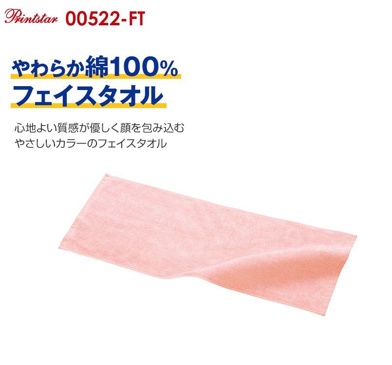 00522-FT フェイスタオル(320匁シャーリング)