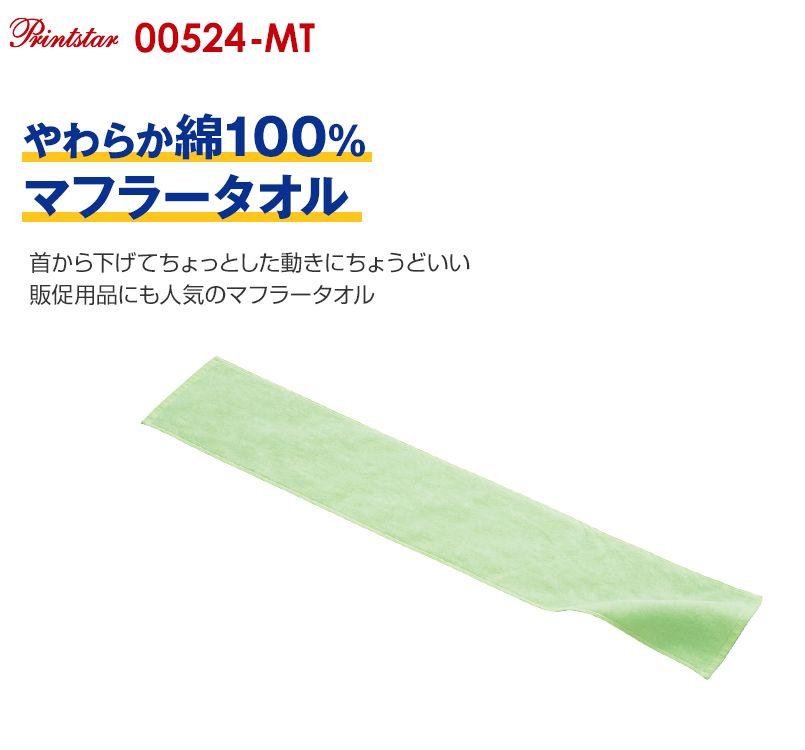 00524-MT マフラータオル(300匁シャーリング)