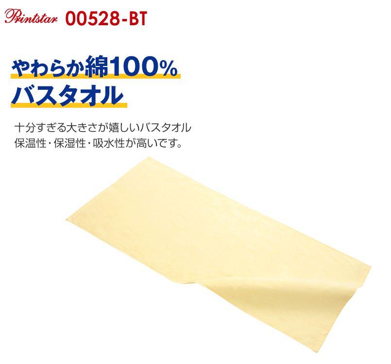 00528-BT バスタオル(850匁シャーリング)