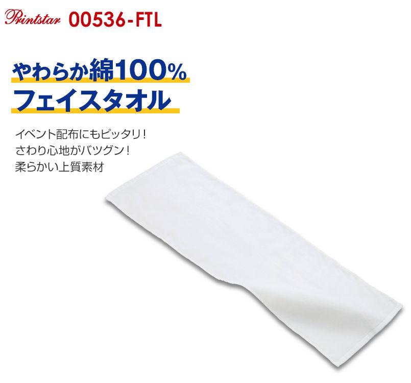 00536-FTL ライトフェイスタオル(260匁シャーリング)