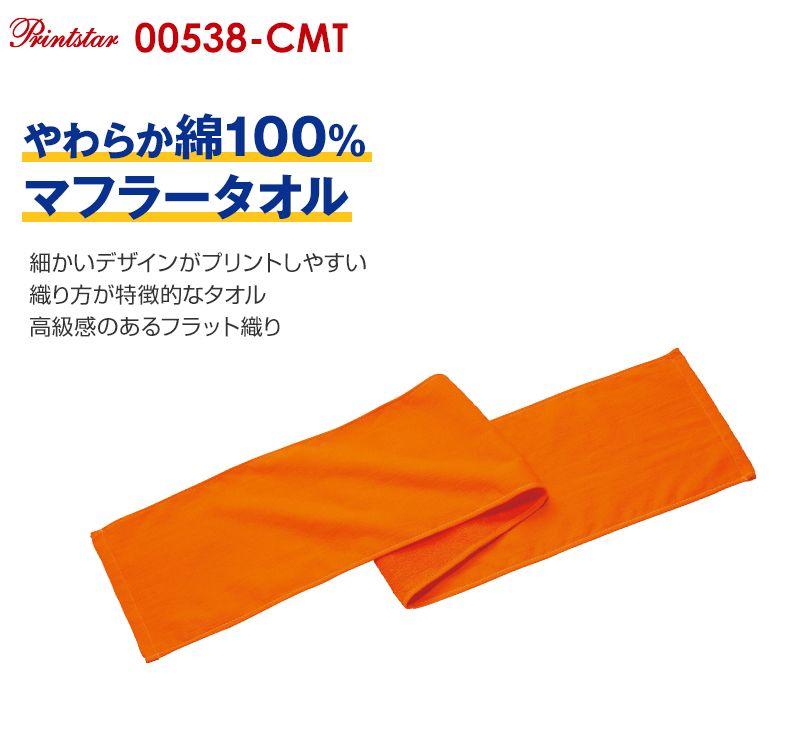 00538-CMT カラーマフラータオル