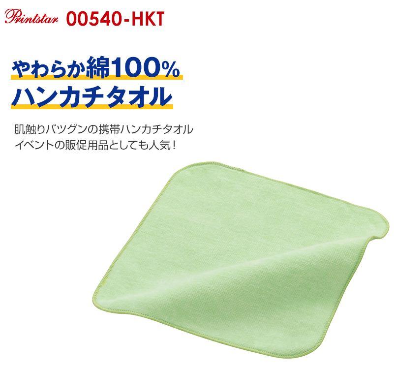 00540-HKT ハンカチタオル(45匁シャーリング)