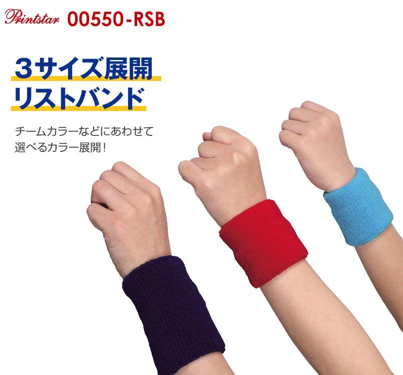 00550-RSB リストバンド(男女兼用)