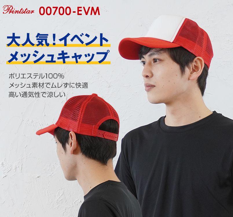 00700-EVM イベントメッシュキャップ(男女兼用)