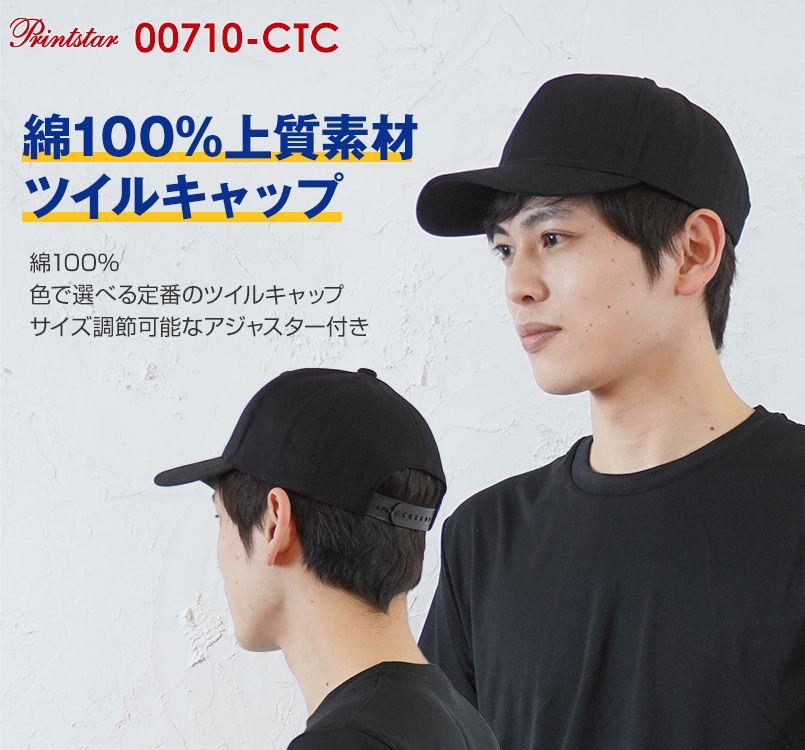 00710-CTC クラブツイルキャップ(男女兼用)