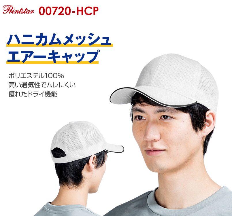 00720-HCP ハニカムエアーキャップ(男女兼用)