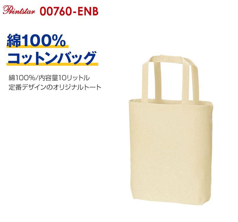 00760-ENB ナチュラルコットンバッグ