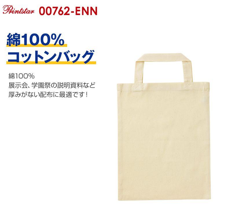 00762-ENN ナチュラルファイルバッグ