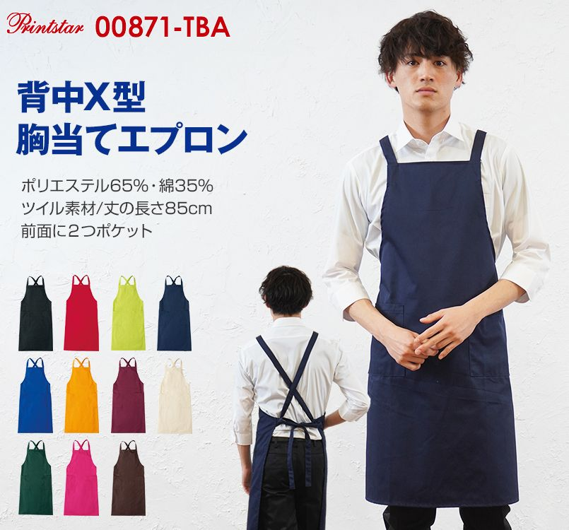 00871-TBA 胸当てエプロン X型(85cm丈)(男女兼用)