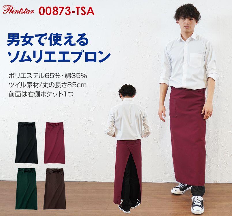 00873-TSA ソムリエエプロン(男女兼用)