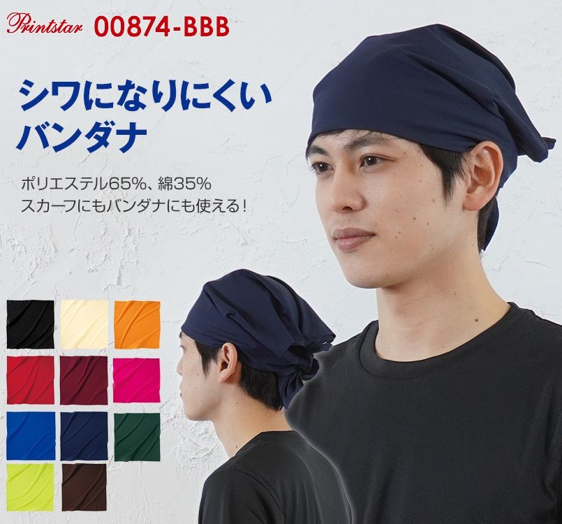 00874-BBB バンダナキャップ(男女兼用)