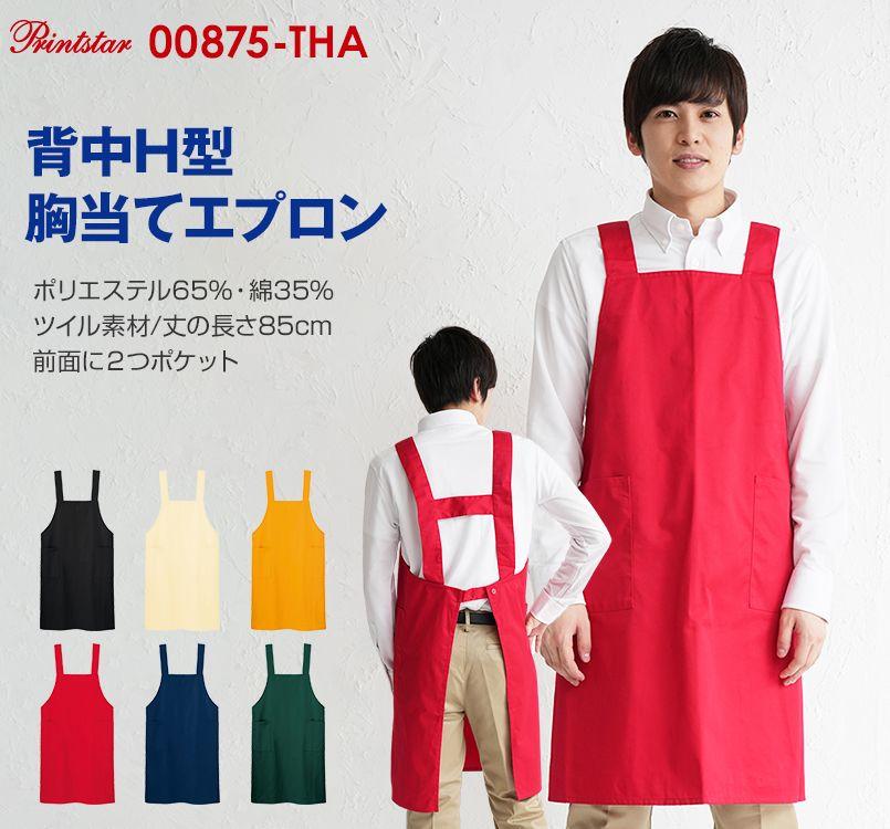 00875-THA H型 胸当てエプロン 丈の長さ90cm(男女兼用)