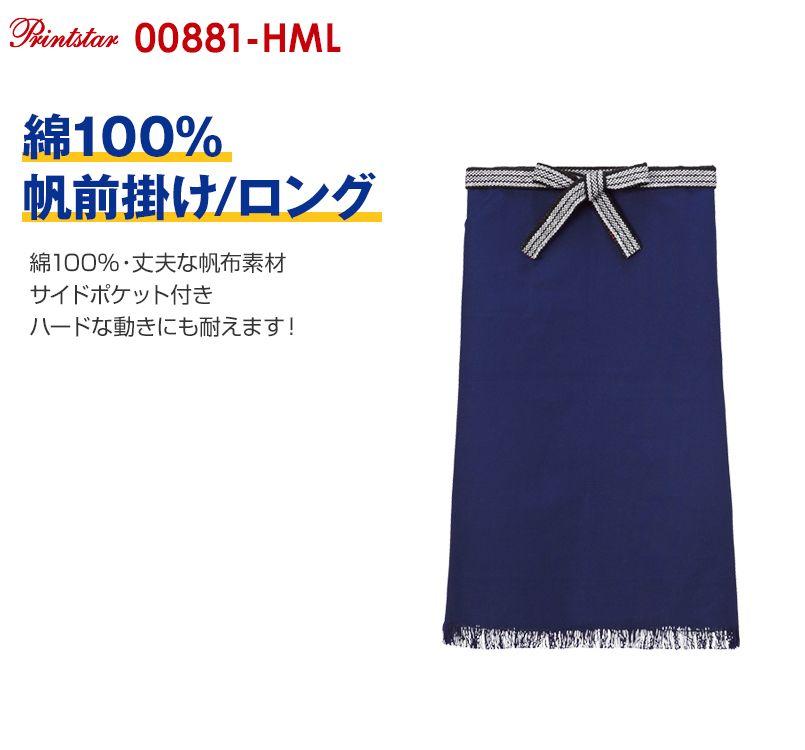 00881-HML 帆前掛け ロング(男女兼用)