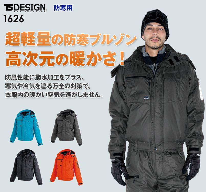 1626 TS DESIGN ライトウォームウインターブルゾン(男女兼用)