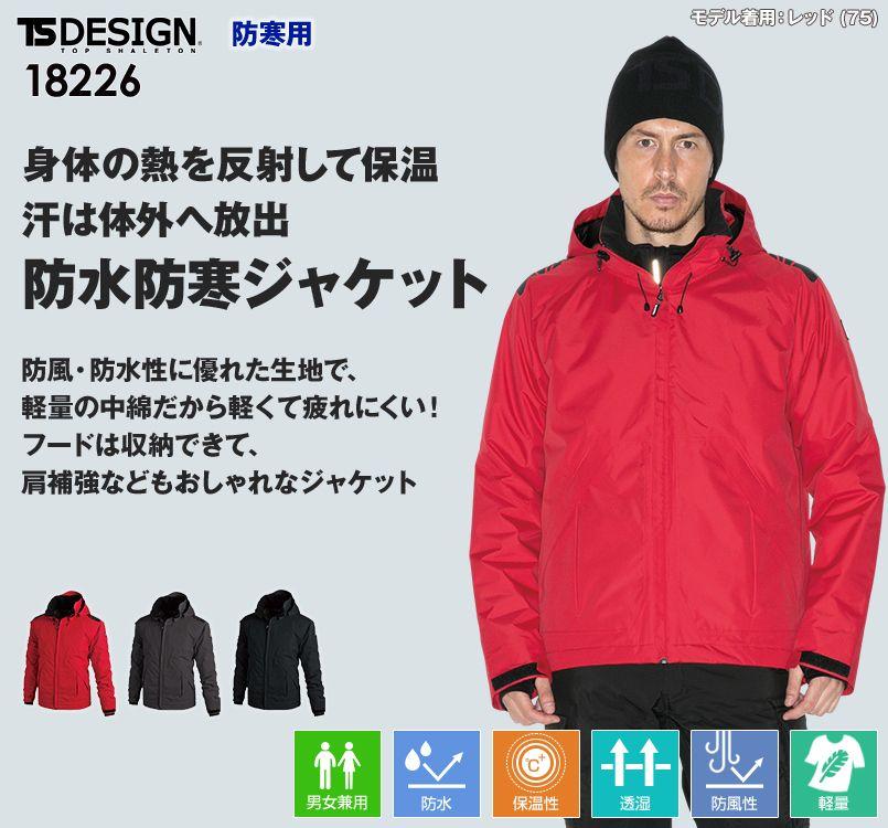 18226 TS DESIGN メガヒート 防水防寒ジャケット(男女兼用)