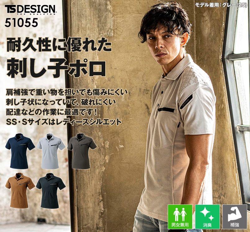 51055 TS DESIGN 肩補強で高い耐久性!ワークニットショートポロシャツ(男女兼用)