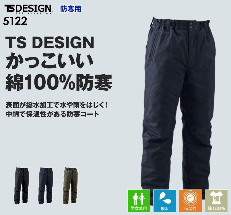 TS DESIGN 5122 綿100%ライトウォームパンツ(男女兼用)