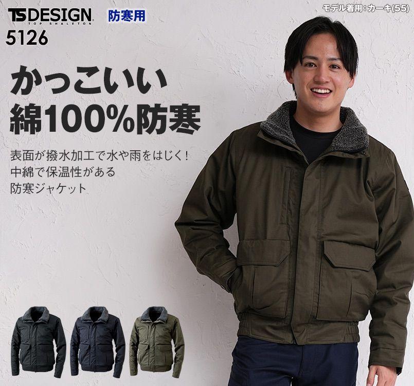 TS DESIGN 5126 綿100%イトウォームジャケット(男性用)