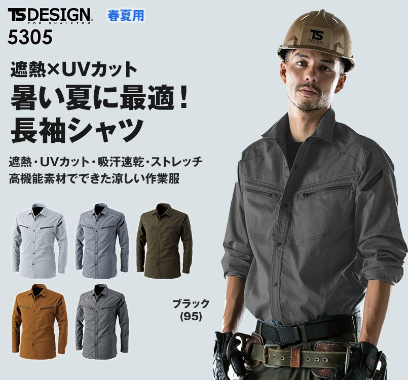 TS DESIGN 5305 ライトテックロングスリーブシャツ(男女兼用)