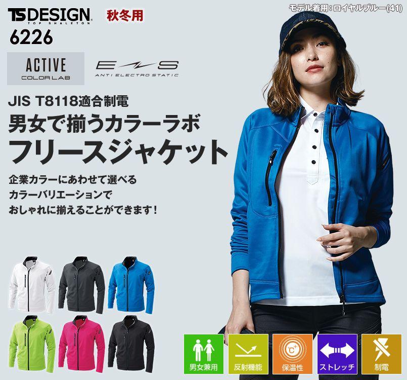 TS DESIGN 6226 ES制電ロングスリーブジャケット(男女兼用)
